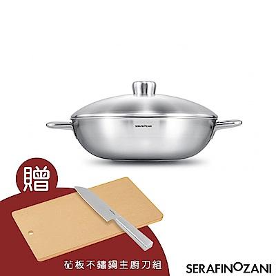SERAFINO ZANI 尚尼 恆溫雙耳炒鍋34CM贈砧板不鏽鋼刀組