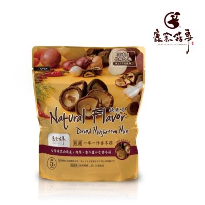 【鹿窯菇事】快煮易-一年一作香冬菇 純素 食材包 (20g/袋)