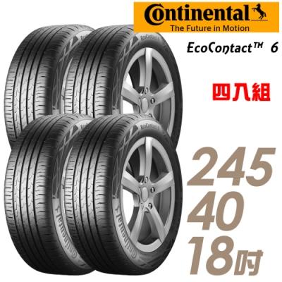 【馬牌】EcoContact 6 EC6 節能省油輪胎_四入組_245/40/18