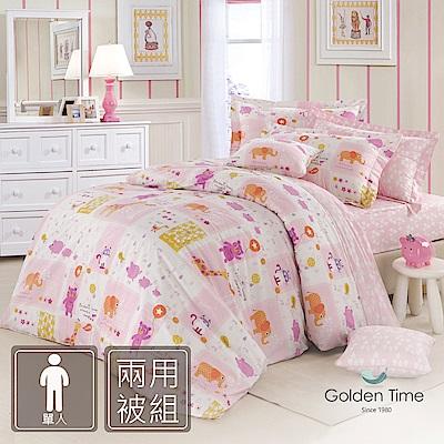 GOLDEN-TIME-開心下雨天(粉)-精梳棉-單人三件式兩用被床包組