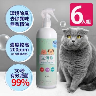 立清淨 天然寵物環境除臭抑菌噴霧瓶500ml(次氯酸水200ppm)*6入