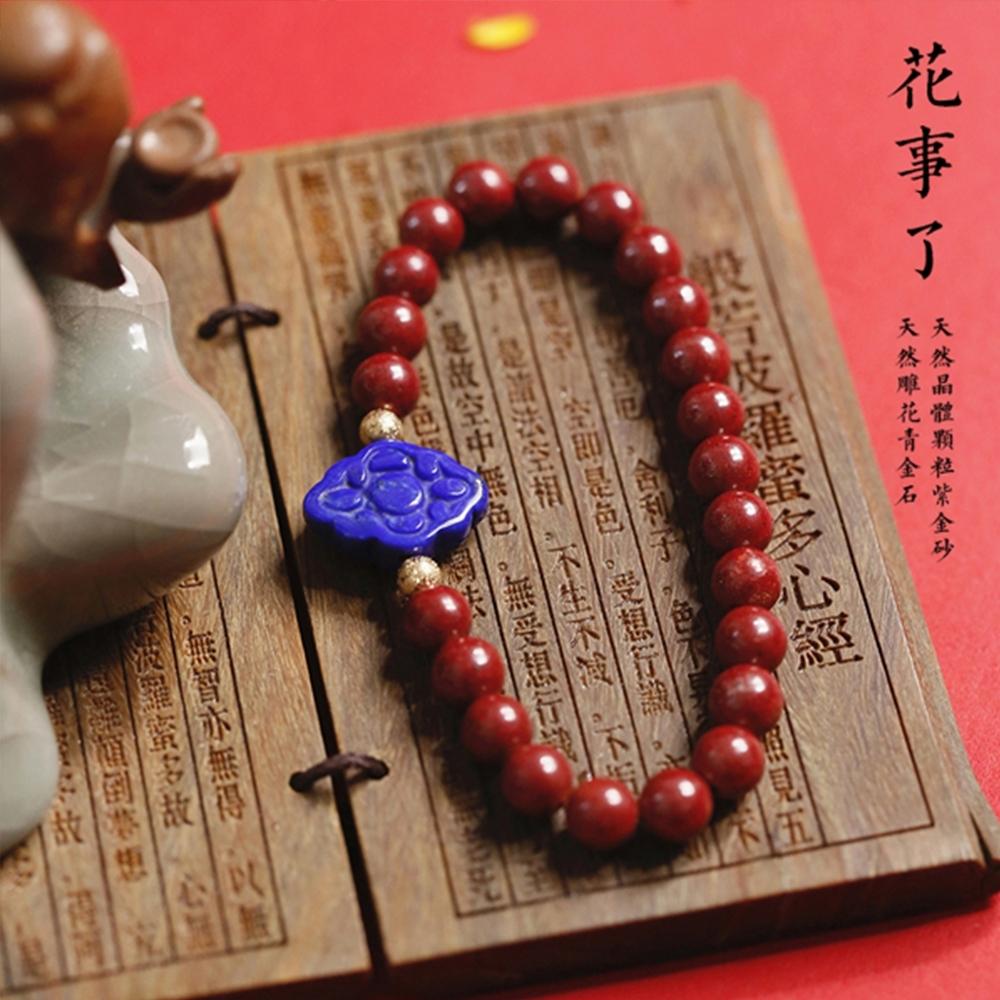 東方美學手作原礦硃砂晶體顆粒紫金砂青金石蝴蝶情侶手鍊-設計所在