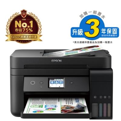 (加購超值組)EPSON L6190 雙網四合一 傳真連續供墨印表機+1組墨匣(1黑3彩)