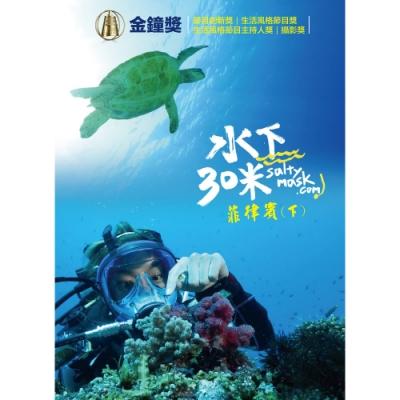 水下30米-菲律賓(下) DVD