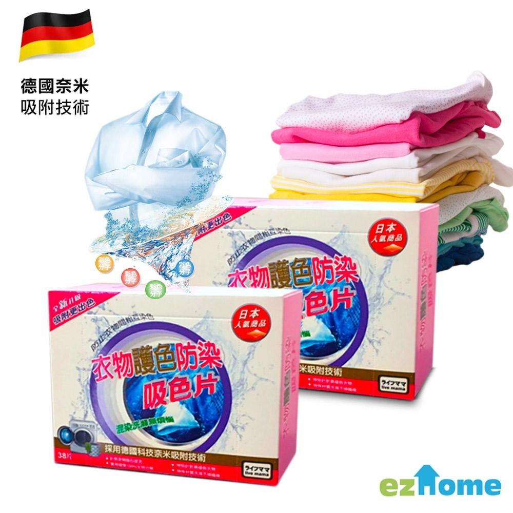 德國奈米 衣物護色防染吸色片-2盒組
