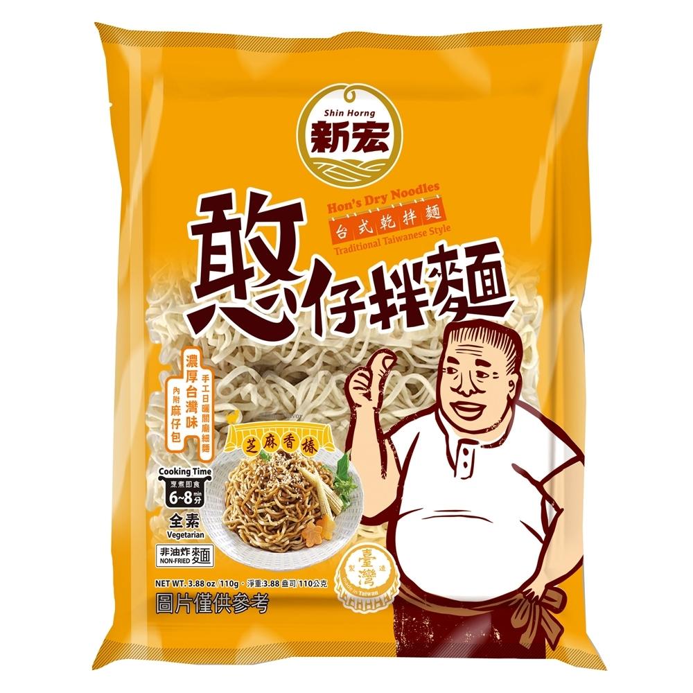 新宏 憨仔拌麵-芝麻香椿110g/包 (全素)