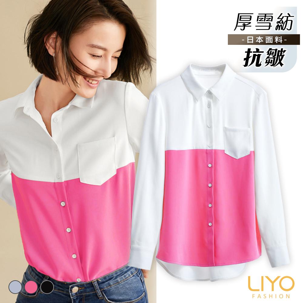 襯衫-LIYO理優-OL撞色修身顯瘦前短後長上衣