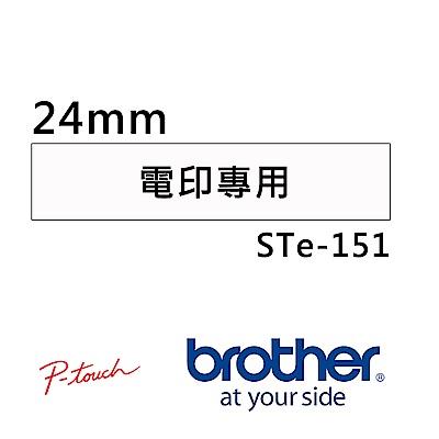 Brother STe-151 電印專用帶 ( 24mm )