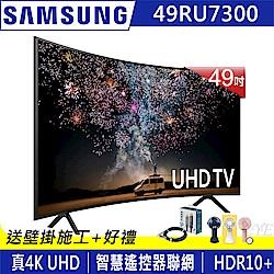 三星 49吋 4K連網 曲面液晶電視