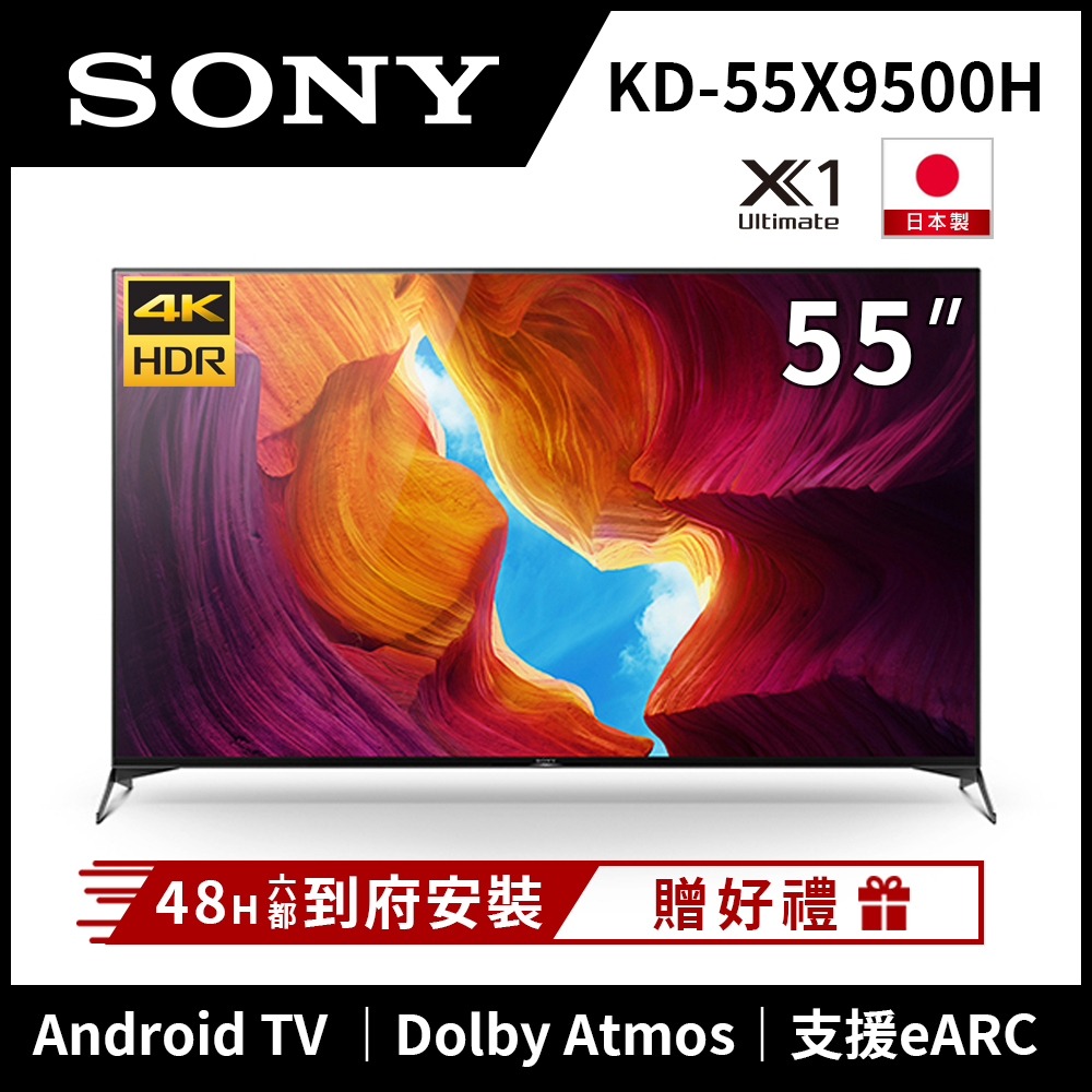 【4/1~30送3%超贈點】SONY索尼 55吋 4K HDR Android智慧連網液晶電視 KD-55X9500H