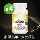 【生達活沛】素顏秘帖膠原蛋白粉*4瓶 (黃金六合一,素顏零死角)