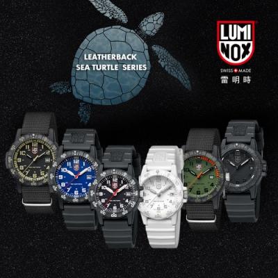 【LUMINOX 雷明時】SEA TURTLE海龜系列腕錶(多款可選)