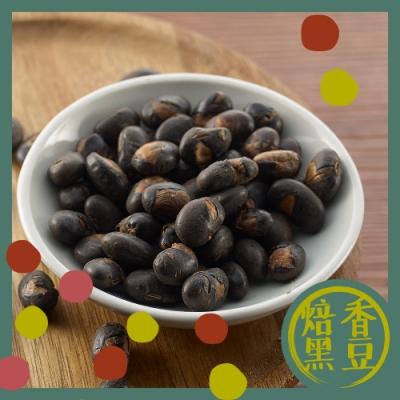 十翼饌  呷巧焙香黑豆 (100g)