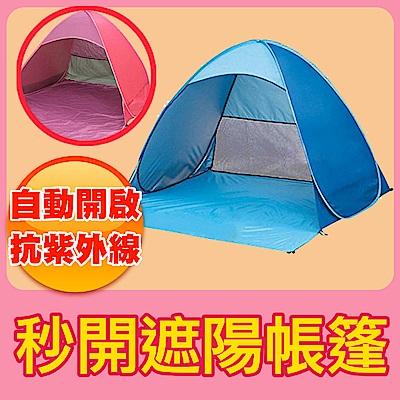 秒開抗UV 90%遮陽帳篷-附儲物袋(適用2-3人)