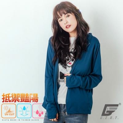 GIAT 台灣製吸排防曬抗UV連帽外套(男女適用)-土耳其藍