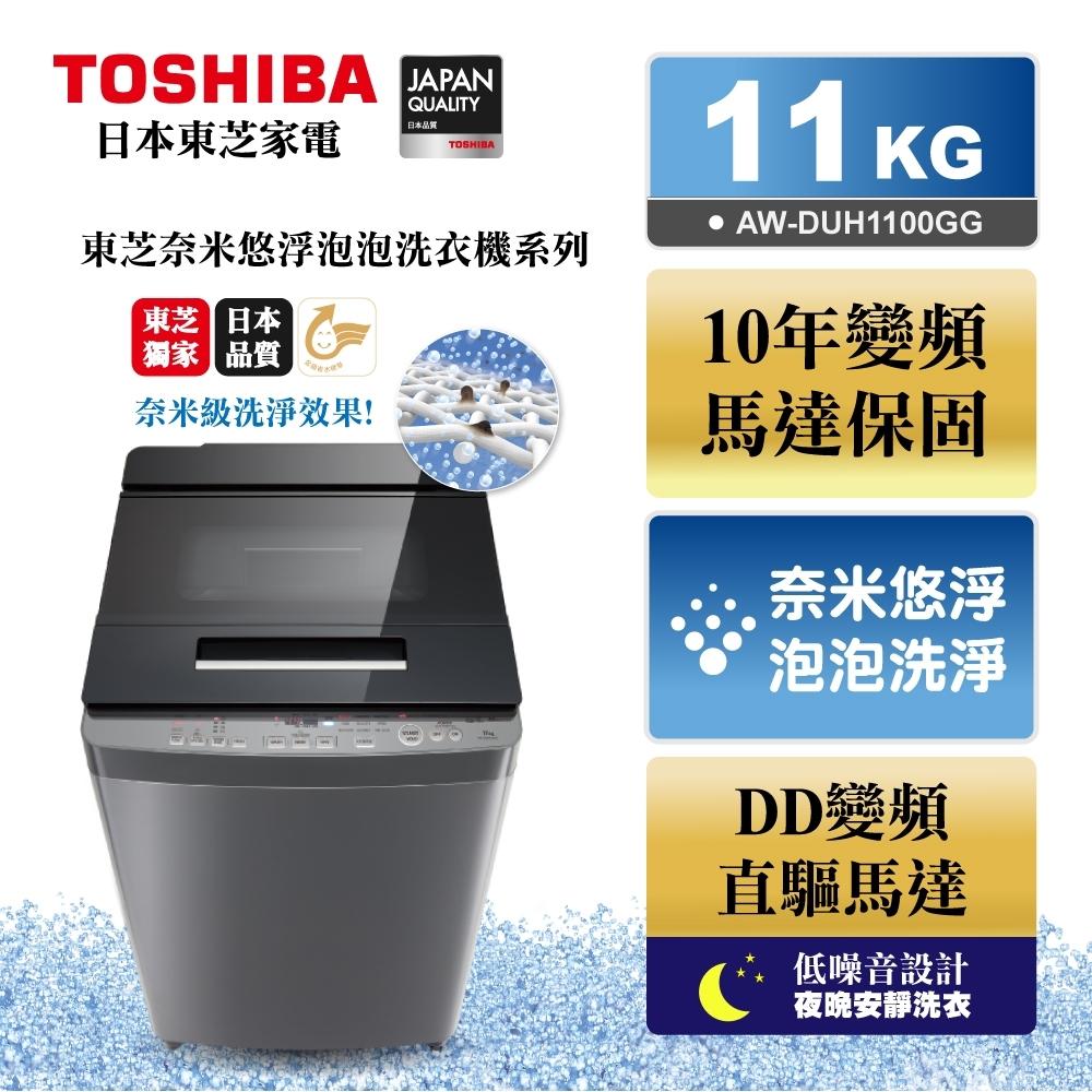 (限時賣場)TOSHIBA東芝11公斤奈米悠浮泡泡洗衣機AW-DUH1100GG