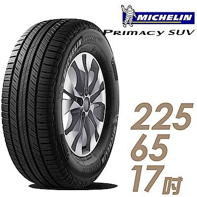 【米其林】PRIMACY SUV 舒適穩定輪胎_225/65/17吋(SUVMI)