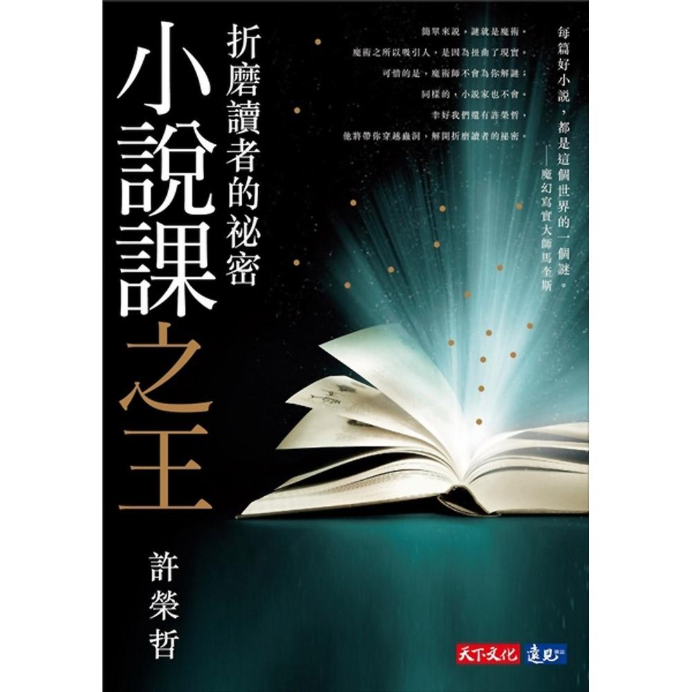 小說課之王:折磨讀者的祕密