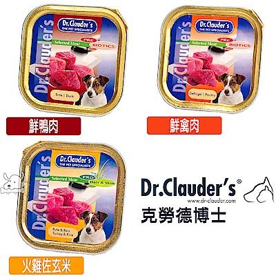 Dr.clauder's 克勞德博士 犬用主食餐盒 100g X 30罐