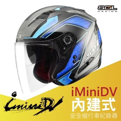【iMiniDV】SOL+DV SO-7 星際 內建式 安全帽 行車紀錄器/黑/藍