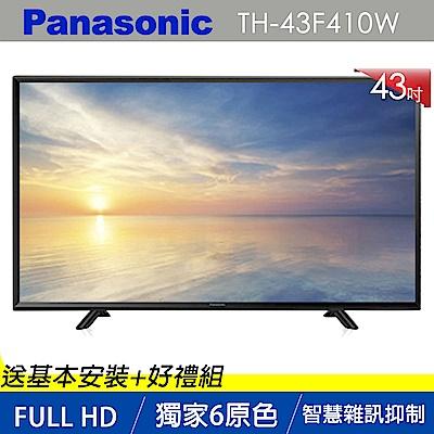 [特別推薦] Panasonic國際牌 43吋 6原色 IPS液晶顯示器 TH-43F410W