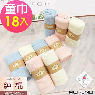 (超值18入組)MORINO摩力諾  純棉素色緞條易擰乾童巾