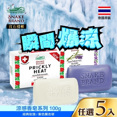 泰國SNAKE蛇牌涼感香皂100g 5入