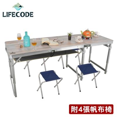 LIFECODE 橡木紋鋁合金折疊桌180x60cm-送桌下網(三段高度)+4張帆布椅