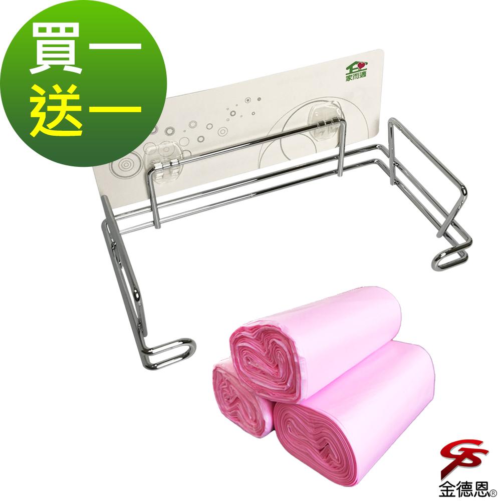 (買一送一)金德恩 台灣製造 免施工資源回收垃圾袋壁掛架 送 香氛環保清潔垃圾袋15L