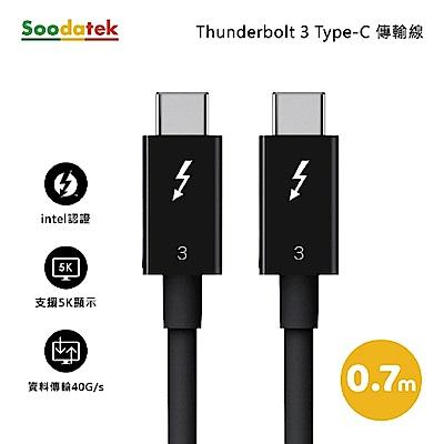Soodatek Thunderbolt 3 Type-C傳輸線/SCCT3-PV070