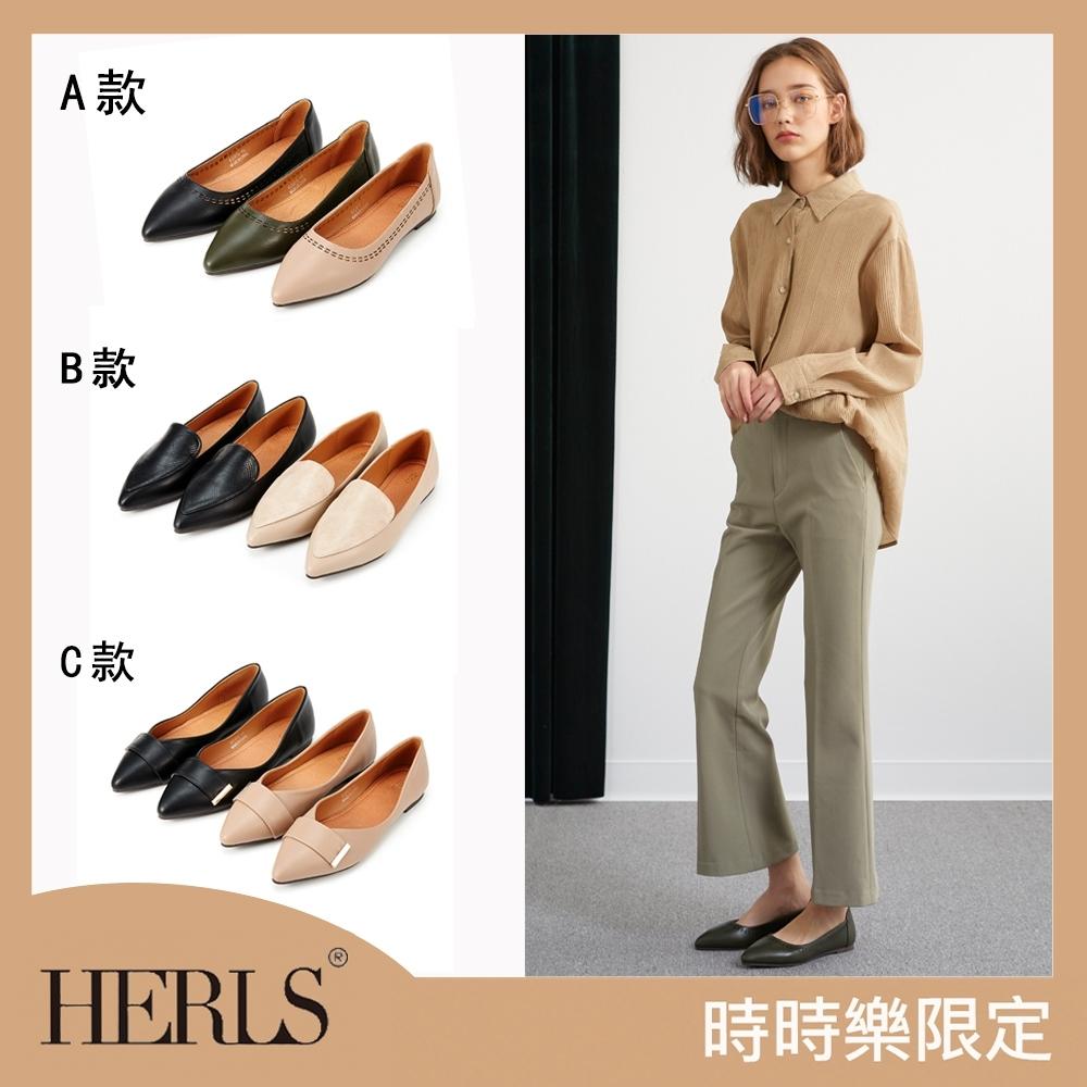 [週年慶狂降]HERLS溫柔簡約百搭平底鞋系列 3款任選