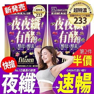 買2組領券折220! fitizen 夜夜纖有酵習慣(77粒/包;2入組)