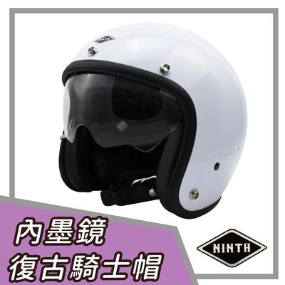 【NINTH】Vintage Visor 亮白 3/4罩 內鏡復古帽 騎士帽(安全帽│機車│內墨鏡│騎士帽│GOGORO)
