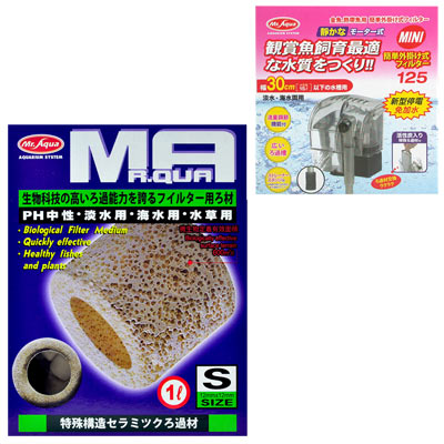 《Mr.Aqua》生物科技陶瓷環 1L/S號+外銷日本PF125外掛過濾器加送活性碳插片