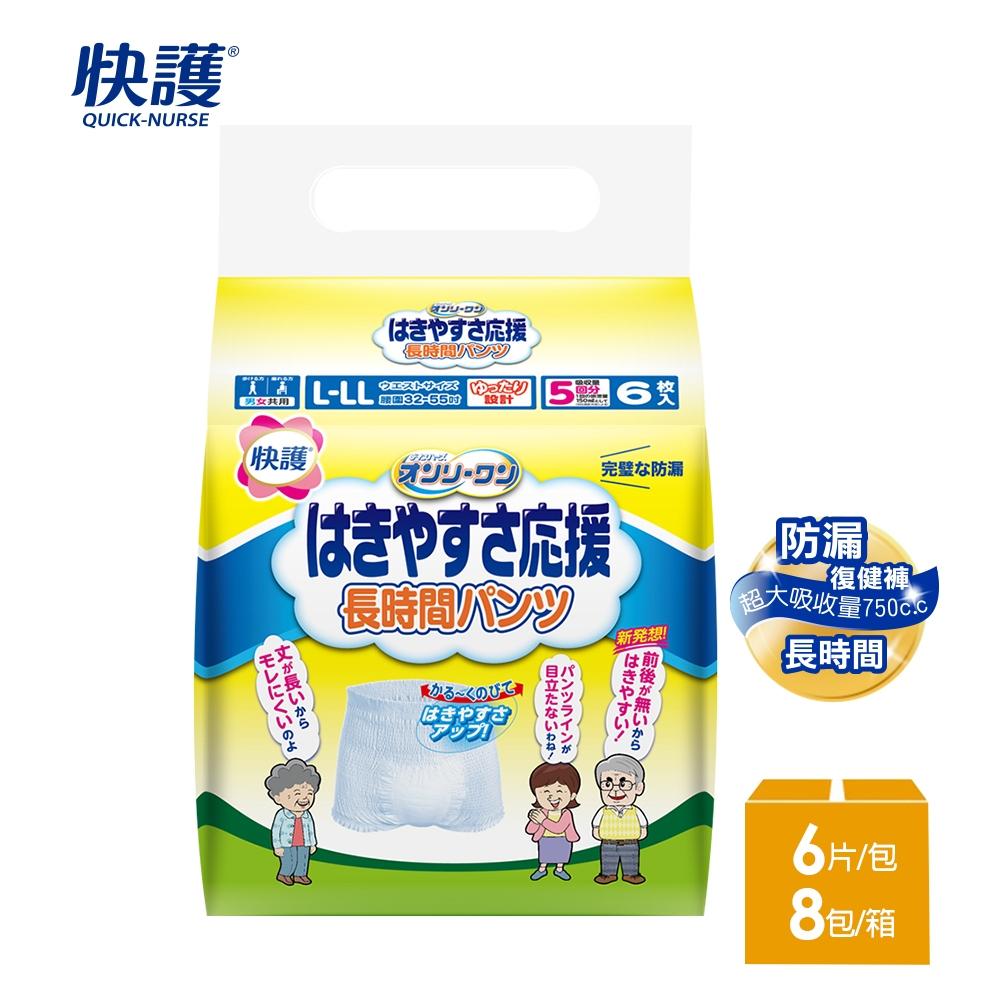 【快護】日本進口 長時間防漏成人復健四角尿褲L~XL(6片x8包)-箱購