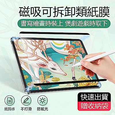 iPad Air4 2020/Pro11 2021磁吸類紙膜 可拆卸繪畫專用膜 砂感紙質鋼化平板保護貼