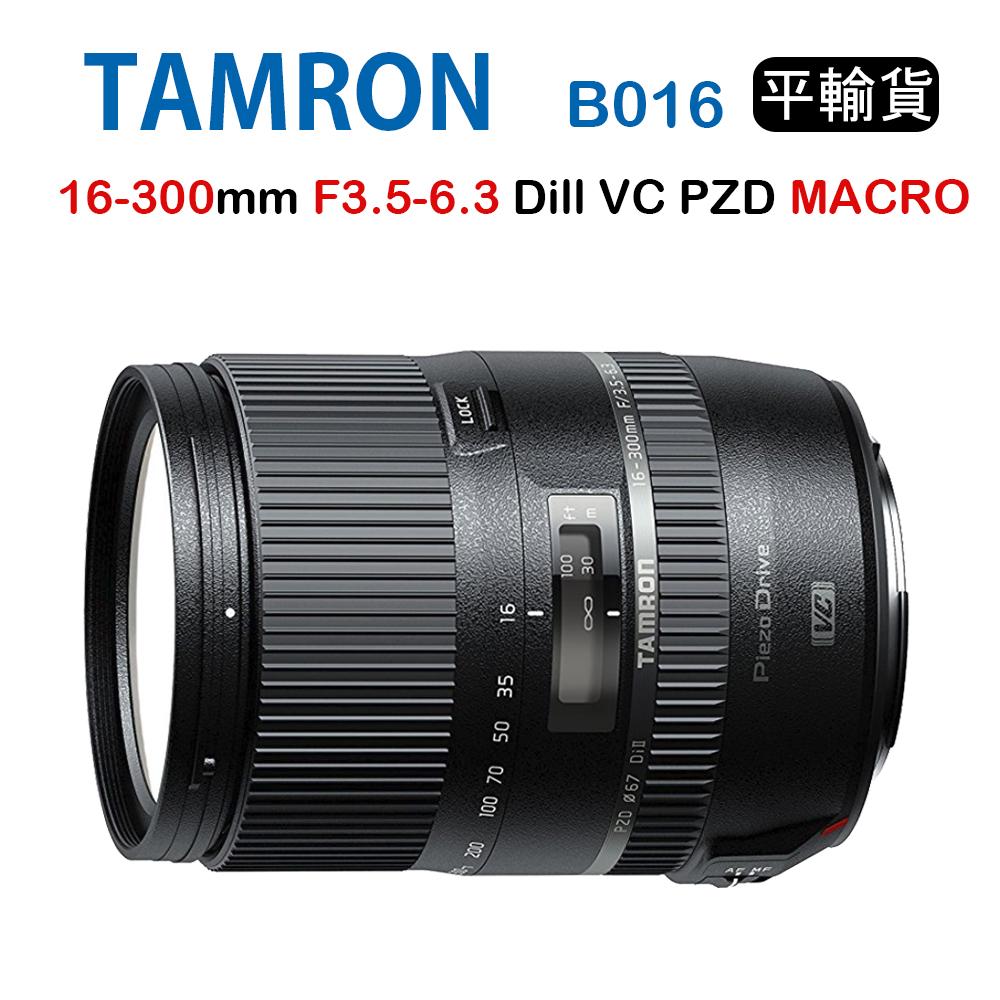 Tamron 16-300mm F3.5-6.3 B016 騰龍(平行輸入 3年保固)