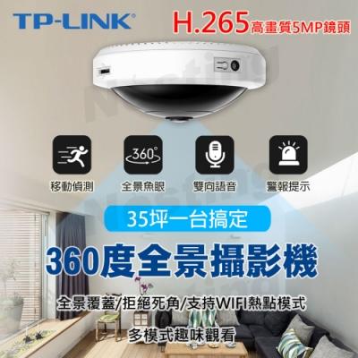 【TP-LINK】360度1080P全景魚眼監視機 TL-IPC55A
