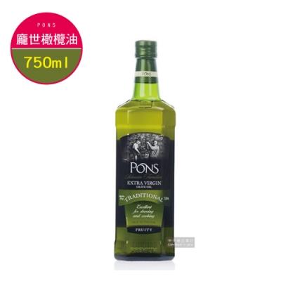 西班牙龐世PONS 特級冷壓初榨橄欖油 750ml