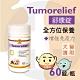 骨力勁-舒康錠Tumorelief 60錠/瓶 product thumbnail 1