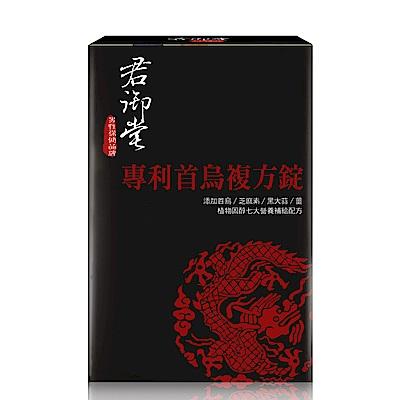 (即期品)君御堂-首烏複方錠x2盒 (效期:2019.02.21)
