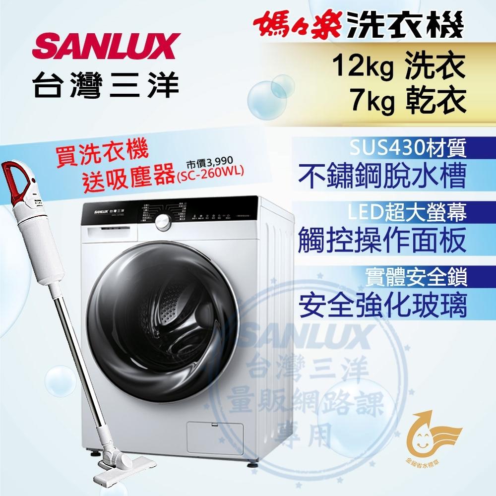 [限時優惠] SANLUX台灣三洋 12KG 變頻洗脫烘滾筒洗衣機 AWD-1270MD