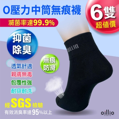 oillio歐洲貴族 (6雙組) O壓力中筒無痕抑菌除臭襪 黃金比例止滑紗設計 MIT臺灣製 穿上無壓力 1/2中筒襪