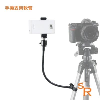 SR 手機支架軟管 - 適用6-10cm 手機