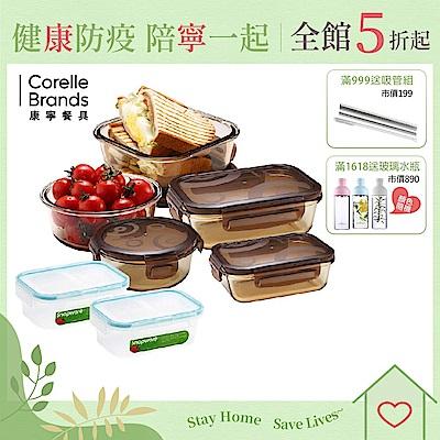 【美國康寧】Snapware琥珀色耐熱玻璃保鮮盒超值7件組(E2