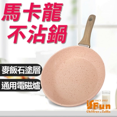 iSFun 馬卡龍麥飯石 不沾平底鍋電磁爐通用16cm (3色可選)