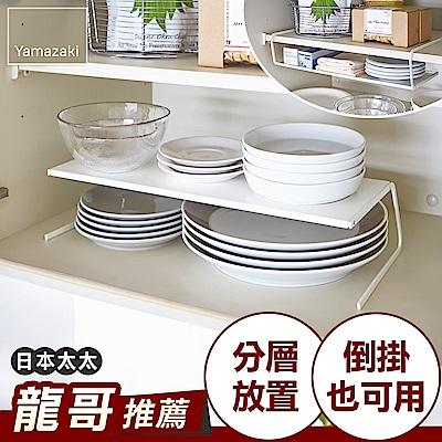 日本【YAMAZAKI】Plate兩用盤架-L★置物架/多功能收納/碗盤架/置物架/收納架