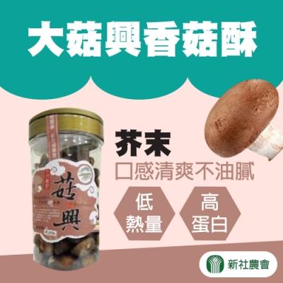 【新社農會】大菇興香菇酥-芥末 (230g / 罐  x2罐)