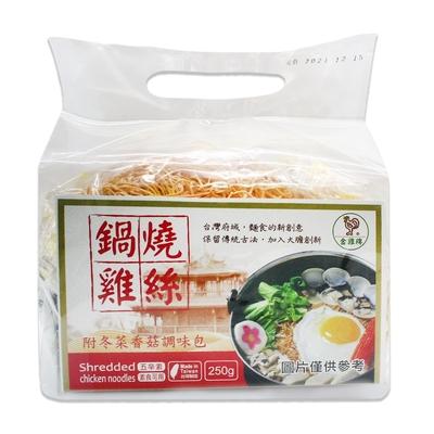 金雞牌 鍋燒雞絲麵-附冬菜香菇調味包(50gx5包)