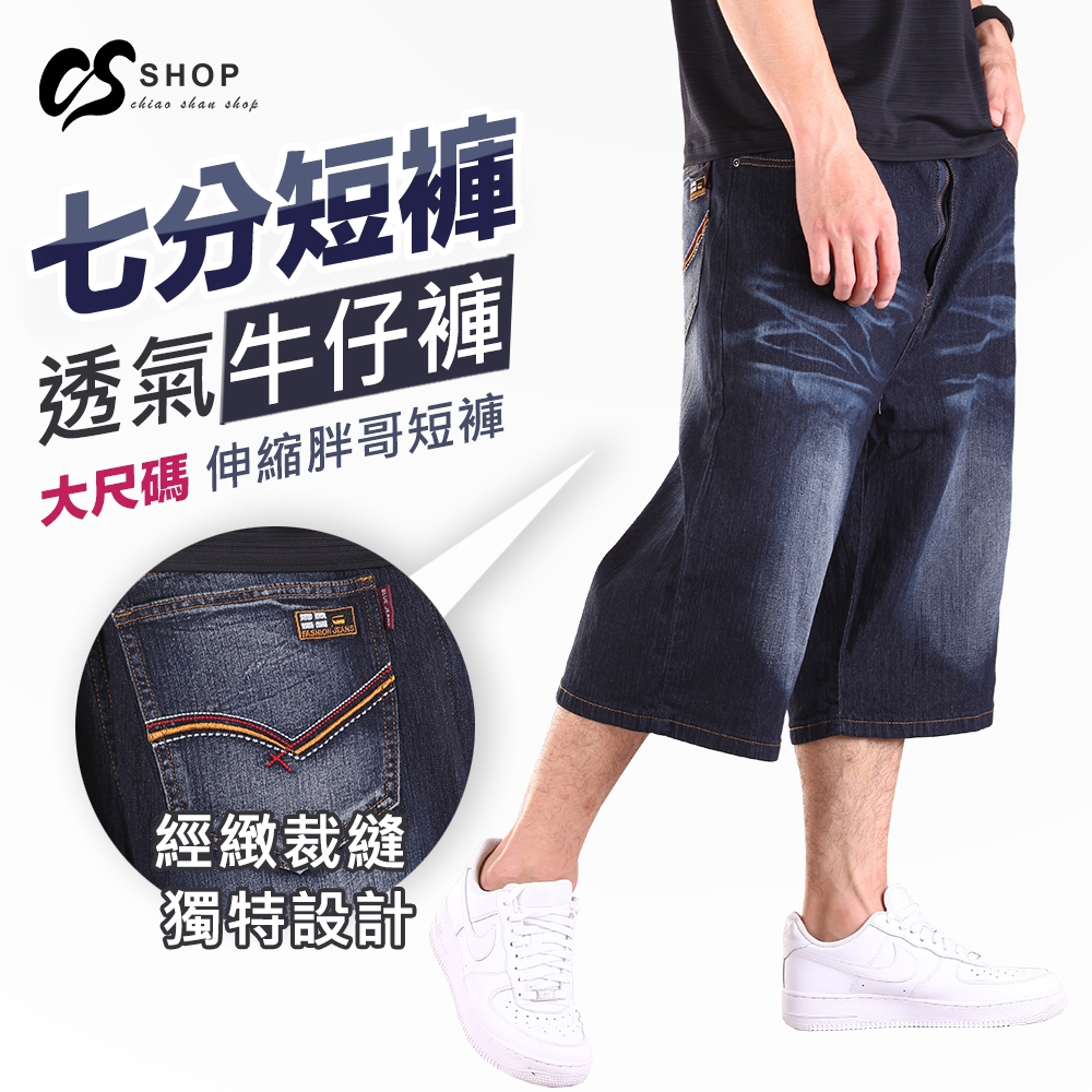 CS衣舖 加大尺碼42-50腰 科技電繡七分褲牛仔短褲 (丹寧)